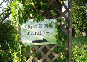 木漏れ陽ホールで田部井辰雄先生と小川和隆先生の打ち合わせ