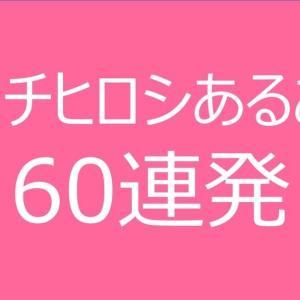 キクチヒロシあるある60連発。