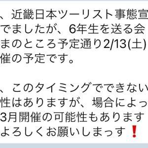 近畿日本ツーリスト事態宣言。