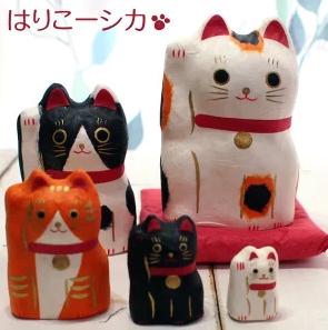 マトリョーシカの招き猫バージョン、猫のはりこーシカ!!