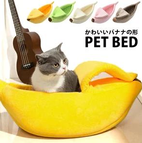 もぐり込んでふわふわ温か、バナナ型のペットベッド!!