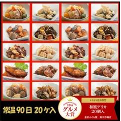 常温保存90日!!グルメ大賞2年連続受賞の和食のお惣菜!!
