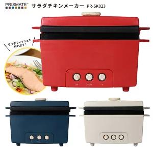 お家で柔らかなサラダチキンが作れる、コンパクト・サラダチキンメーカー!!
