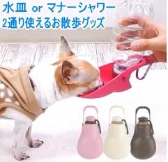 犬のお散歩ボトル!シャワーと水飲みの2WAYでとても便利!