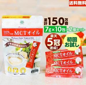 糖質制限ダイエットで注目!★初めての方に★ お試し 仙台勝山館 MCTオイル !