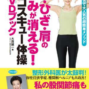 【号外】1月14日 NHKBSプレミアムでエゴスキューが放映!