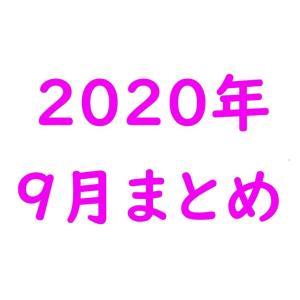 2020年9月・まとめ