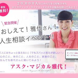 【締め切り期限迫る!】人生相談イベント!アスク・マジカル雅代!!
