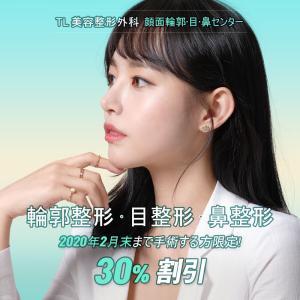★TL美容整形外科★ 日本YouTubeチャンネル開設のお知らせ