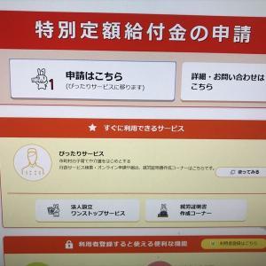 【速報】特別定額給付金 オンライン申請完了!