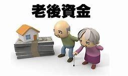 年金生活になると、ほとんどの人は収入がダウンします。