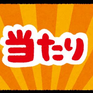 速報!的中報告(^^)v