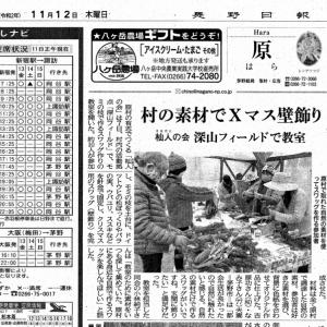 長野日報にスワッグ作りの記事が掲載されました
