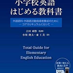 小学校英語指導者養成コースが始まります!