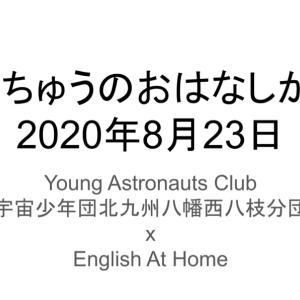 宇宙のお話開催8/23 レポート