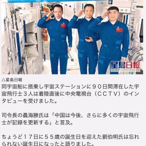 神船12号が無事に帰還!