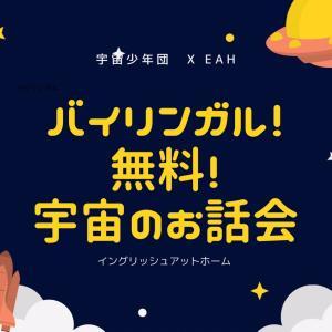 9月の宇宙のお話会〜やっとテーマが決まった〜!!いつもギリギリ!