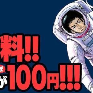 「宇宙兄弟」1〜3巻無料!4-39巻が100円で読めるらしい!