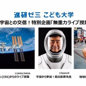 フワちゃんと星出宇宙飛行士のライブ中継〜本当に宇宙と繋がれるなんて!
