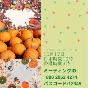 10/15英語であそぼ!はハロウィンがテーマです!