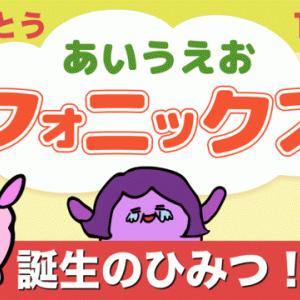 あいうえおフォニックス誕生秘話(10万人記念!)