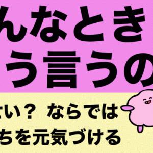 英語で「気のせい」ってなんて言うの?「日本ならでは」は?