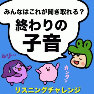 『終わりの子音を聞き取れる?』リスニングチャレンジ!
