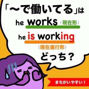「今~で働いてる」は現在形?現在進行形?