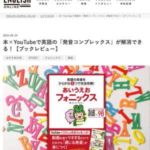 『あいうえおフォニックス』ブックレビュー: アルクのENGLISH JOURNAL