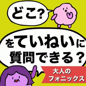 どこ?って聞く時、失礼な英語になってない?