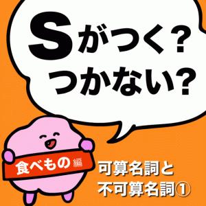 (決定版)英語の名詞と数!特に、 I like ~で複数形なのはなぜ?と思う人は必見です!