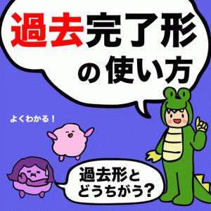 英語の過去完了はいつ使う!?