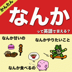なんか甘いの食べたいって英語で言える?
