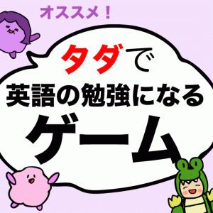 春休みはAIと遊びながら英語を学ぶ!オススメ英語のゲーム!(無料)