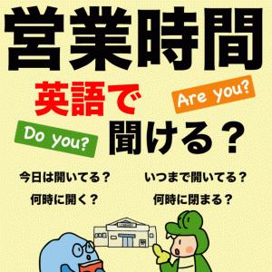 お店何時まであいてる?って英語できける?