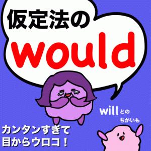 【仮定法のwould】がよくわかってない人に絶対オススメ?!