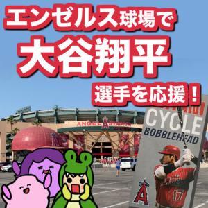 球場メシがすごい?!アメリカの野球場を英語で体験してみよう!