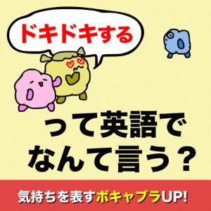 ドキドキする/ムカつく/ホッとするって英語で言える?