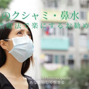 6月のアレルギー クシャミと鼻水が続く方への傾向と対策