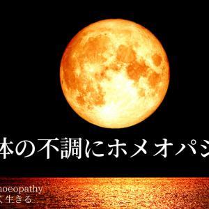 満月の体の不調におすすめの自然療法ホメオパシー Luna