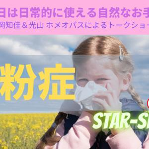 【開催案内】2月27日土曜日 種子島から生放送!