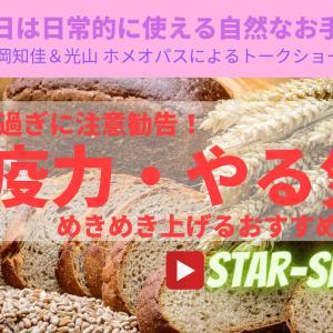 【開催予告】4月3日土曜日 種子島から生放送!免疫やる気をめきめき上げる方法