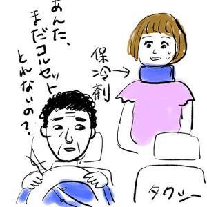 タクシーに乗って言われたショックな一言・・・