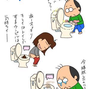 今日はトイレの日❗