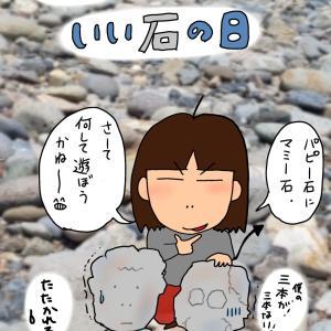 今日は❗ 石の日、埼玉県民の日、大分県民の日イラスト