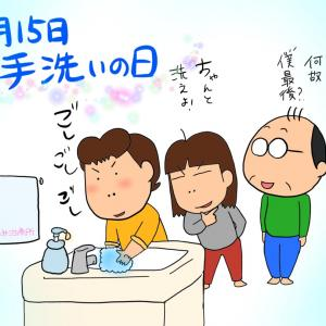 今日は手洗いの日❗