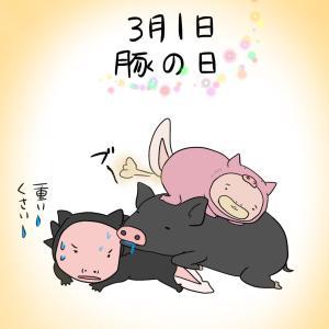 今日は豚の日❗