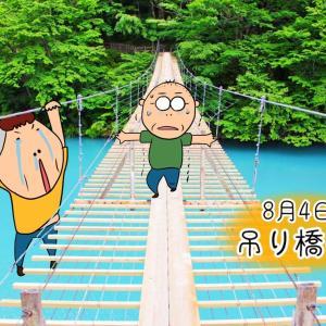 今日は吊り橋の日❗️
