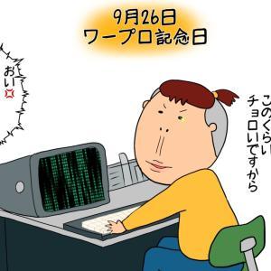 今日はワープロ記念日❗️
