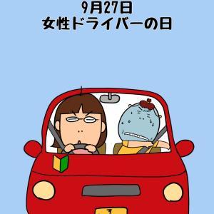 今日は女性ドライバーの日❗️